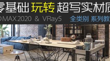 最新VRay5写实材质,全集教程