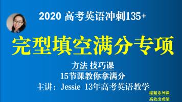 【2020高考英语冲刺135+】完形填空满分专项特训(赠送课程讲义)