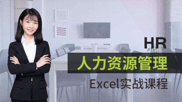 HR人力资源管理 Excel实战视频课程