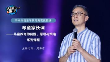 周海宏教授《琴童家长课-儿童教育的问题、原理与策略》系列课程