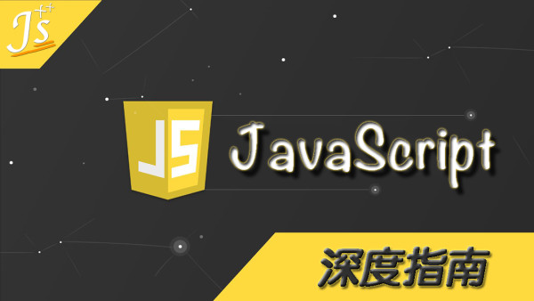 WEB前端高级工程师养成计划「课程定金」【JS++】