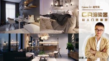 琅泽Kk_超写实效果图/灯光/材质/渲染/后期/CR【corona3.0】全套