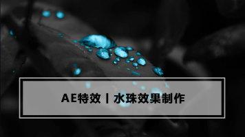 水珠效果丨游戏特效丨AE特效基础 丨王氏教育集团