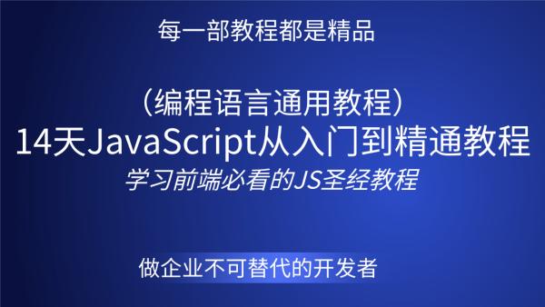 不过时的14天JavaScript从入门到精通视频(编程语言通用教程)