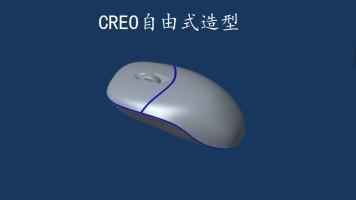 creo/proe自由式造型AAA