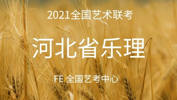 【河北省】2021乐理联考(基础班)