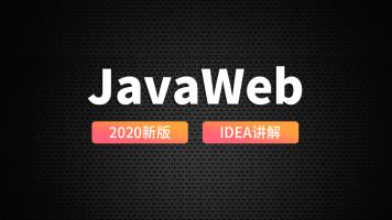 尚硅谷JavaWeb教程上部(2020最新版)