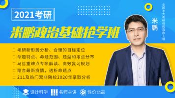 米鹏2021考研政治基础抢学2班
