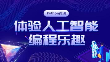 Python人工智能入门专题课 游戏破解/动态二维码/玩转微信/爬虫