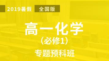 2019高一化学:专题预科班(暑假预习)【家课堂网校】