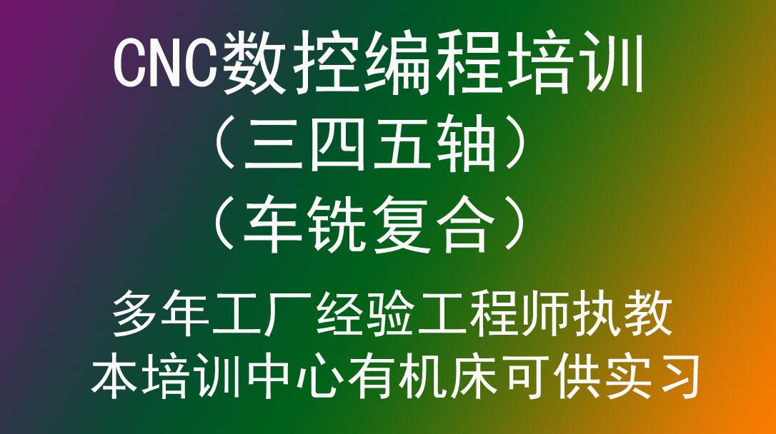 CNC数控编程设计