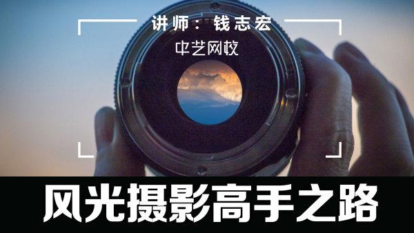 【摄影】风光摄影高手之路/钱志宏/录播/中艺