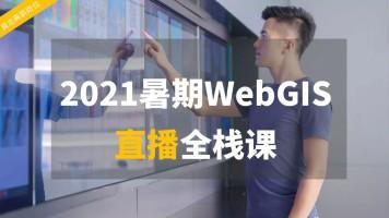 2021暑期WebGIS直播全栈课,直击高薪岗位!OpenLayers、Cesium
