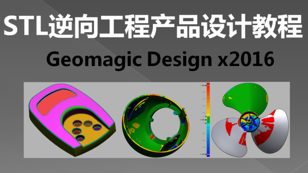 杰魔STL逆向造型Geomagic Design x2016逆向产品设计
