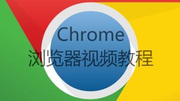 chrome浏览器视频教程