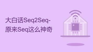 大白话Seq2Seq-原来Seq这么神奇