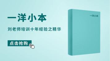 【一洋小本】一洋电商培训淘宝免费学习开网店教程推广运营课程