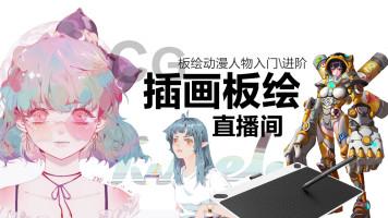 【CG插画直播间】板绘基游戏美术/手绘/绘画/SAI/插画原画