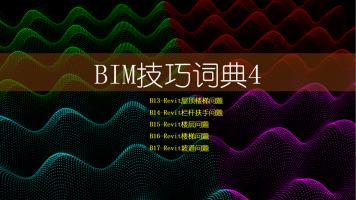BIM技巧词典4