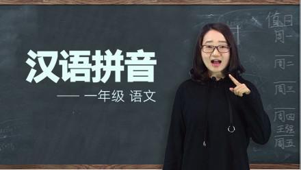 一年级语文【汉语拼音】(一线老师)