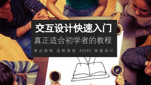史上最全 交互设计快速入门教程 架构竞品 流程图 AXURE 体验设计