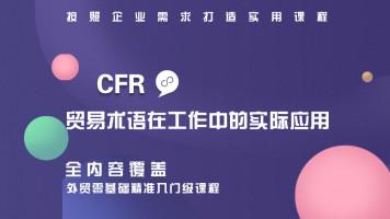 CFR贸易术语在实际工作中的应用