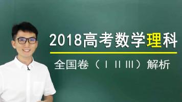 2018高考数学全国卷解析【理科】【全国1卷+全国2卷+全国3卷】