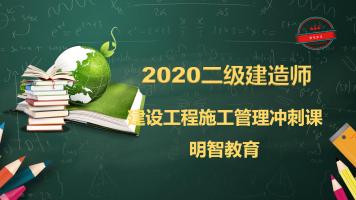 2020年二建二级建造师施工管理冲刺课