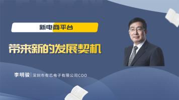 有芯李明骏:新电商平台带来新的发展契机