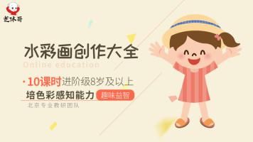 【艺休哥】少儿水彩画视频课程 儿童学画画启蒙课程 水粉 铅笔画