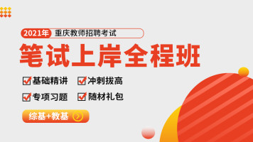 2021重庆教师招聘考试-笔试上岸全程班(综基+教基)