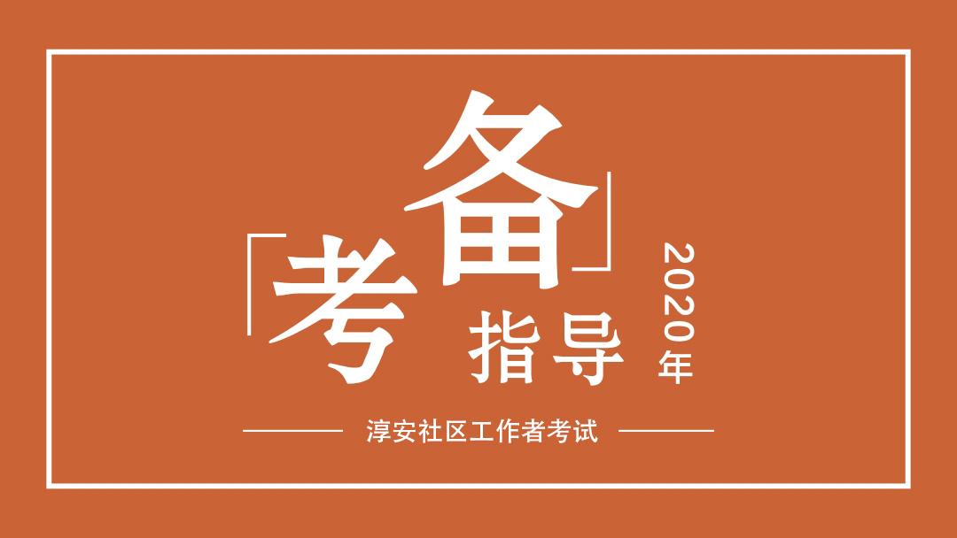 2020年淳安社区工作者考试备考指导