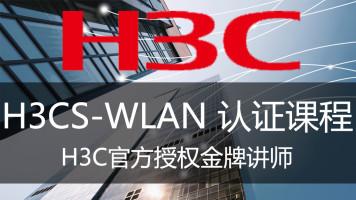 H3CS-WLAN 认证课程