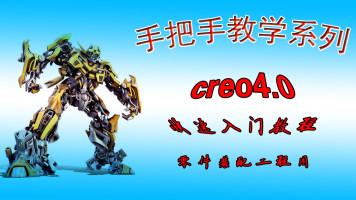 CREO4.0快速入门(速成班)(操作+技巧+实战)