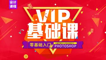 【VIP】Photoshop基础课