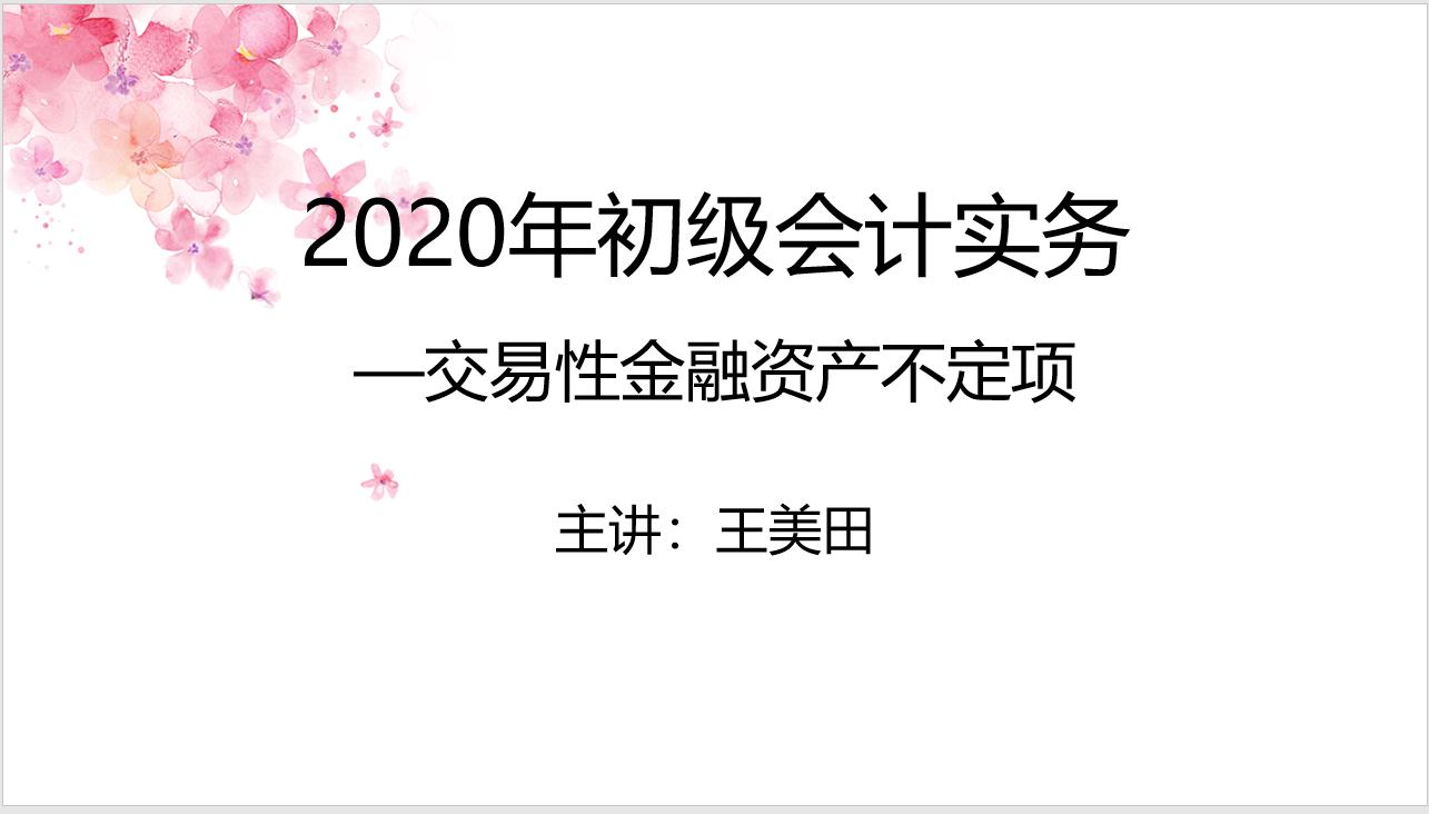 2020初级会计实务—交易性金融资产不定项