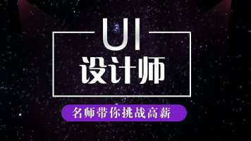 UI/UE设计/动效设计/APP/插画/Web/交互设计/网页/提升涨薪