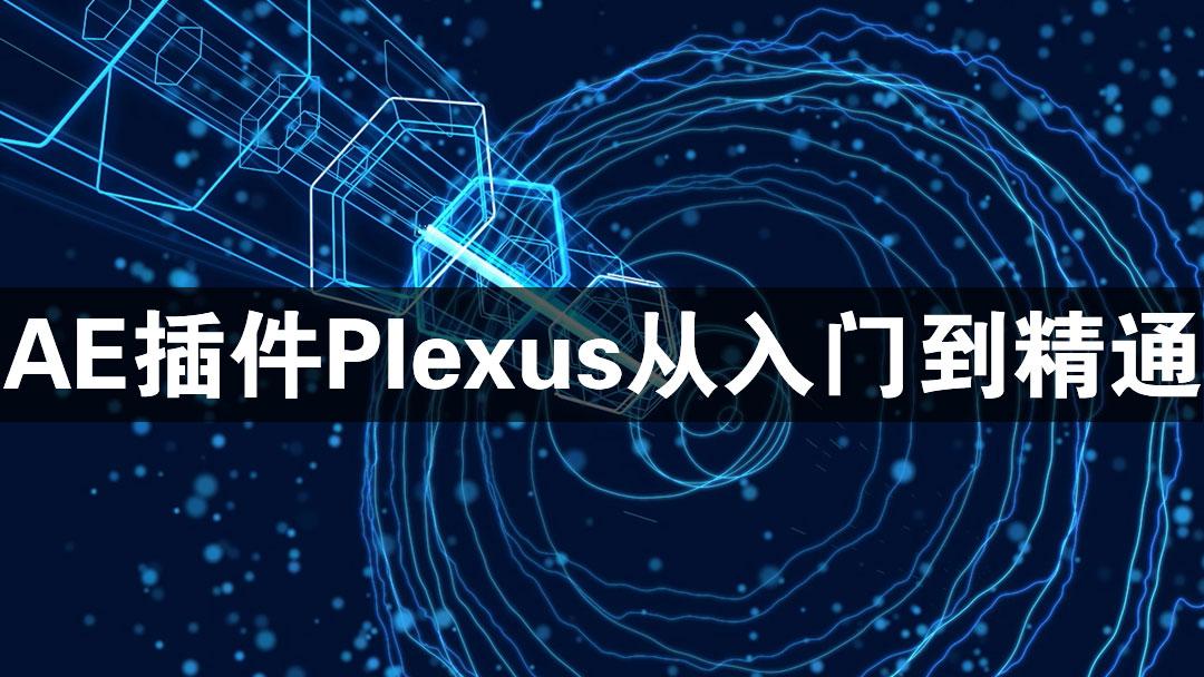 AE插件Plexus从入门到精通