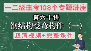 60钢结构受弯构件(一)【朗筑注册结构师考试规范专题班】