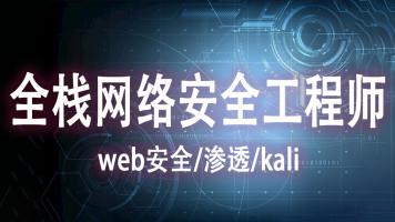 全栈网络安全工程师/Web安全/web渗透/kali/入侵防御/渗透测试