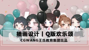 Q版五美欢乐颂丨角色插画设计丨插画教程丨CGWANG王氏教育集团