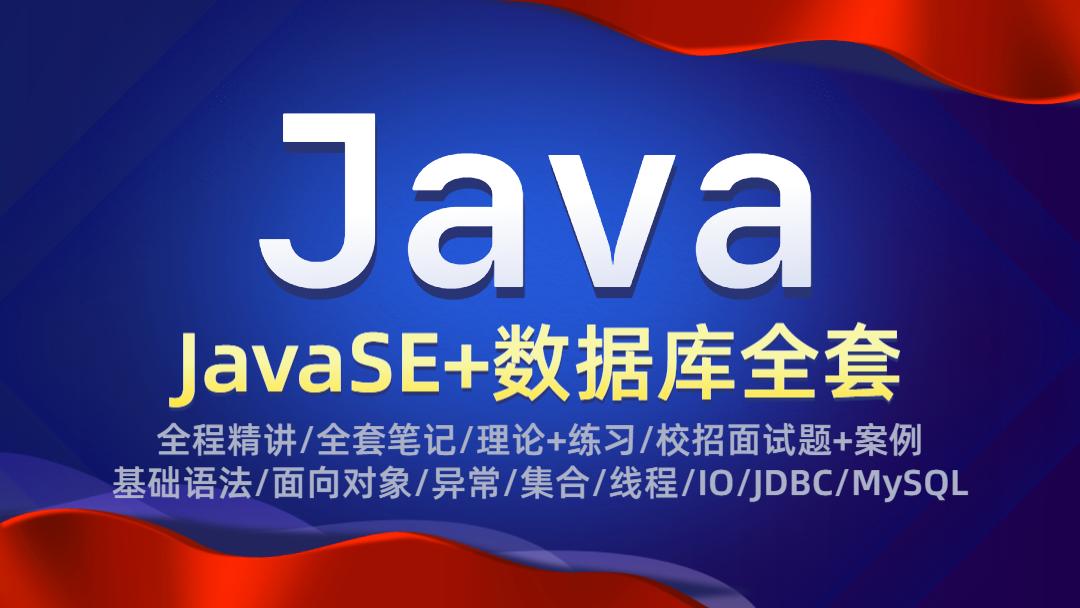 JavaSE+数据库【编程入门精品课】/面向对象/JDBC/MySQL/Java基础