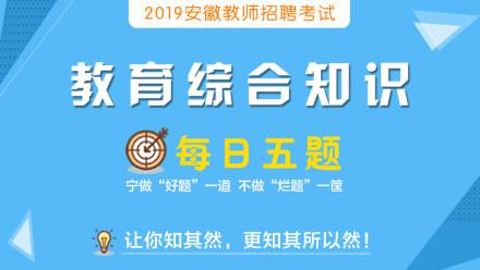 《教育综合知识》题库   2019安徽教师招考【中科大云教育】
