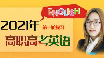 2021年高职高考英语第一轮复习