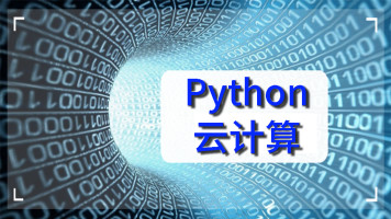 Python+云计算
