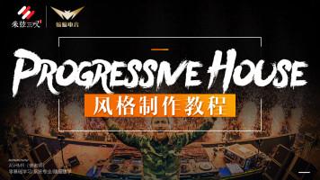 ProgressiveHouse风格制作教程