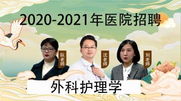 2020-2021医院招聘-外科护理学