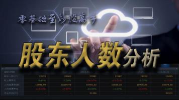 红叔牛 -  零基础至炒股高手【股东人数分析】