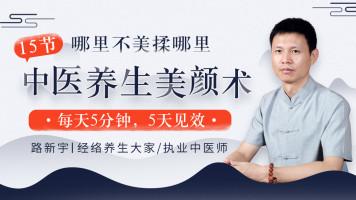 风靡全国的中医大家路新宇:15节魅力女子必修的经络养生经课