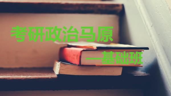 考研政治马原基础班